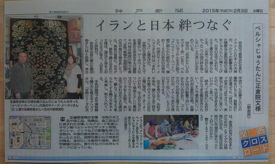 2015-2-3神戸新聞