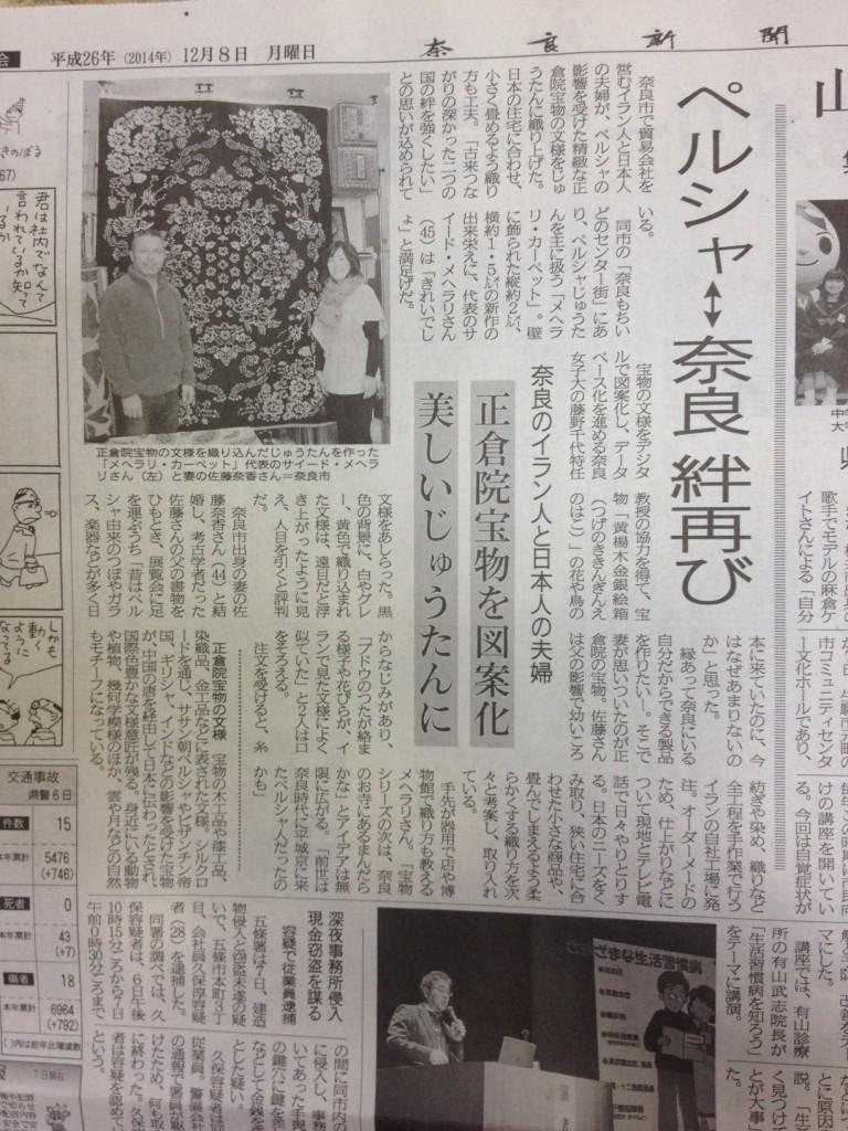 2014-12-8奈良新聞