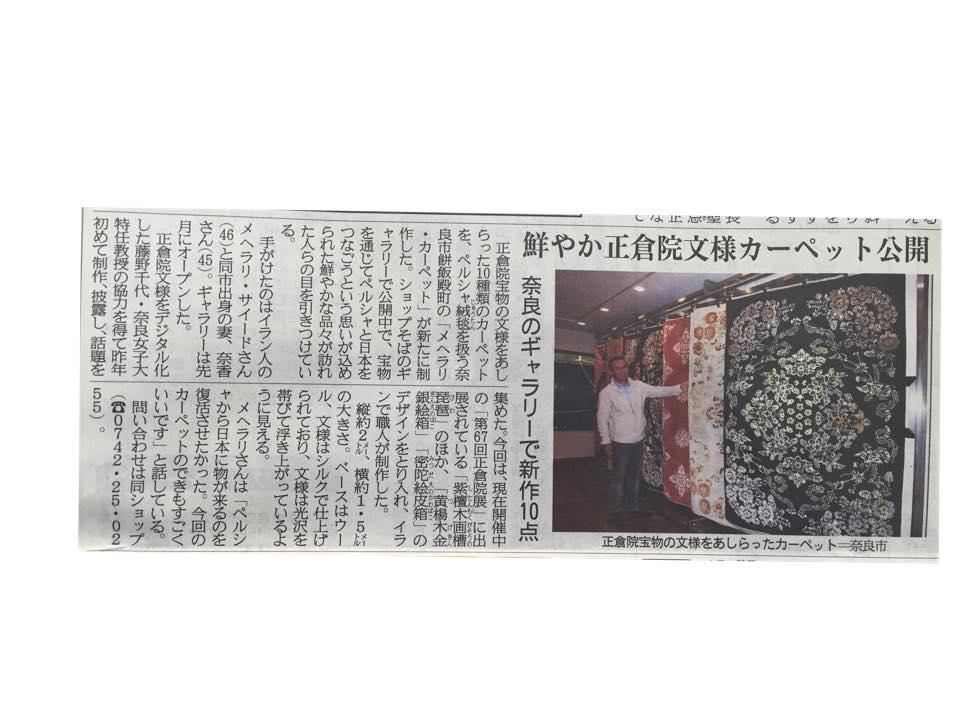 2015-11-5産経新聞